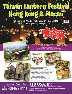 Taiwan Lantern Festival, Hong Kong & Macau 10nights/12days (Taiwan, Hong Kong & Macau) February 13 (Wed) ~ February 24 (Sun), 2019