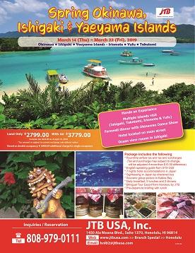 Spring Okinawa, Ishigaki & Yaeyama Islands (Okinawa, Ishigaki, Yaeyama Islands – Iriomote, Yufu, Taketomi) March 14 (Tur) ~ March 22 (Fri), 2019