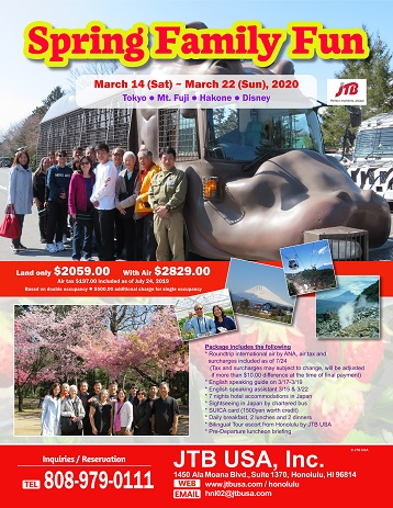 SPRING FAMILY FUN</p> 3/14 (Sat) ~ 3/22 (Sun), 2020 </p> (Tokyo, Mt. Fuji area, Hakone and Disney)