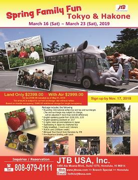 Spring Family Fun Tokyo & Hakone<br> (Tokyo & Hakone)<br> Mar 16 (Sat) ~ Mar 23 (Sat), 2019