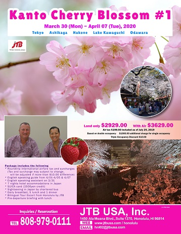 Kanto Cherry Blossom # 1</p> (Tokyo,Ahshikaga, Mt. Fuji, Hakone, Lake Kawaguchi& Odawara)</p> March 30 (Mon) ~ April 07 (Tue), 2020