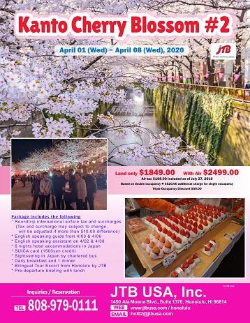 Kanto Cherry Blossom Tour #2</p> (Tokyo, Mt. Fuji & Disney)</p> April 01 (Wed) ~ April 08 (Wed), 2020