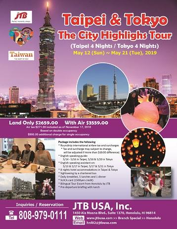 Taipei 4nts & Tokyo 4nts – The City Highlights tour</b> May 12 (Sun) ~ May 21 (Tue), 2019