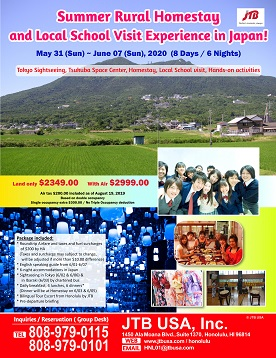 SUMMER RURAL HOMESTAY and LOCAL SCHOOL VISIT EXPERIENCE in Japan!