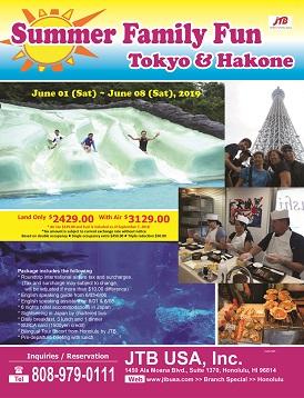 SUMMER FAMILY FUN - TOKYO & HAKONE<br> 6/01 (SAT) ~ 6/08 (SAT), 2019