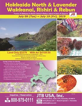 HOKKAIDO NORTH & LAVENDER - WAKKANAI, RISHIRI & REBUN<br> JUL 09 (TUE) ~ JUL 19 (FRI), 2019