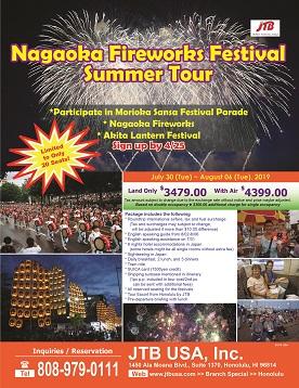 Nagaoka Fireworks Festival Summer Tour<br> <i>SANSA FESTIVAL parade in Morioka</i><br> <i>Limited space - sign up by April 30!</i><br> Jul 30 (Tue) - Aug 6 (Tue)