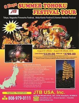 TOHOKU SUMMER FESTIVAL  August 01 ~ August 08, 2019