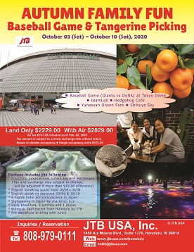 Autumn Family Fun Tour<br><br> <i>Baseball game & Tangerine picking</i><br> <i>Yunessan Onsen Park</i><br> <br> Oct 3 (Sat) ~ Oct 10 (Sat), 2020