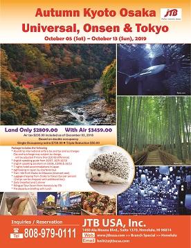 Autumn Kyoyo Osaka Universal, Tokyo & Onsen (Kyoto, Osaka & Tokyo) Oct 5 (Sat) ~ Oct 13 (Sun)