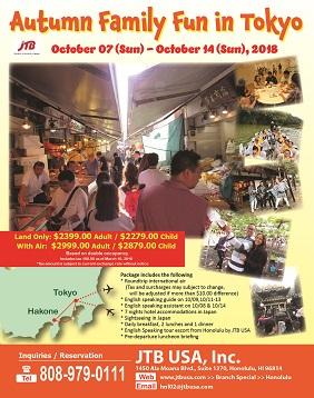 Autumn Family Fun in Tokyo (Tokyo, Disney, Mt. Fuji & Hakone) October 07 (Sun) ~ October 14 (Sun), 2018